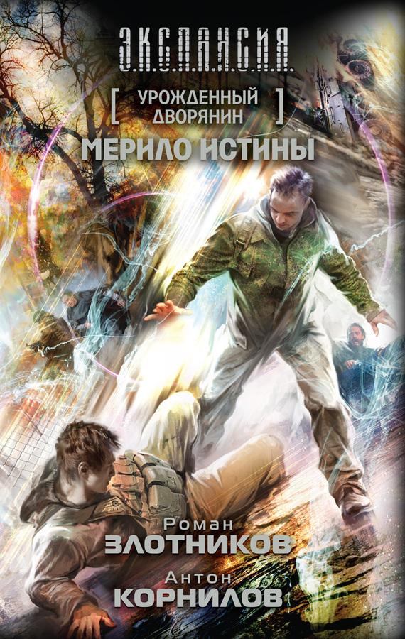 Антон Корнилов, Роман Злотников «Урожденный дворянин. Мерило истины»