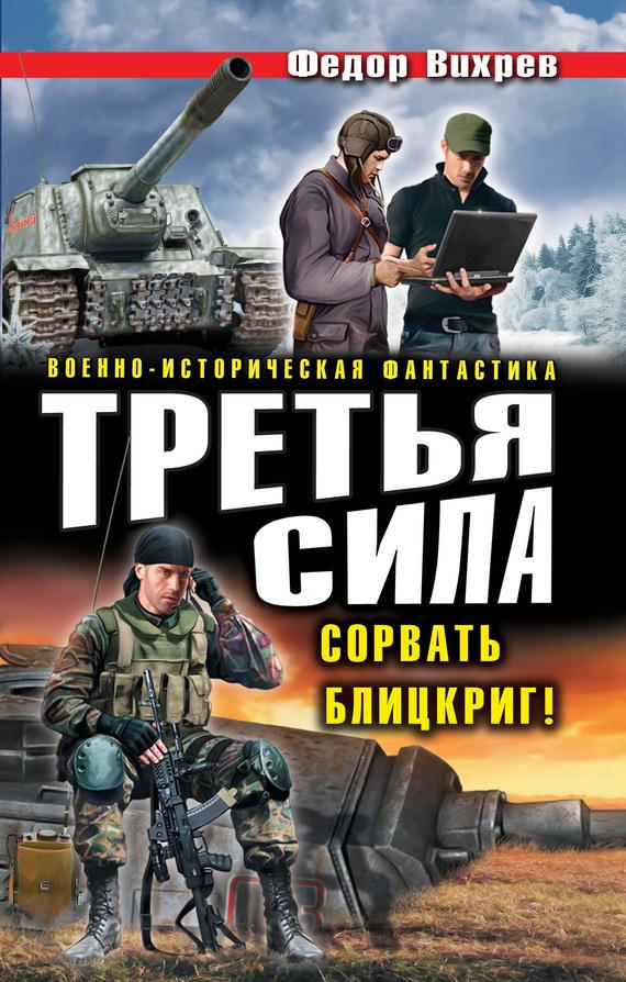 Федор Вихрев «Третья сила. Сорвать Блицкриг! (сборник)»