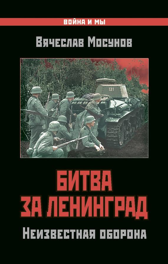 Вячеслав Мосунов «Битва за Ленинград. Неизвестная оборона»