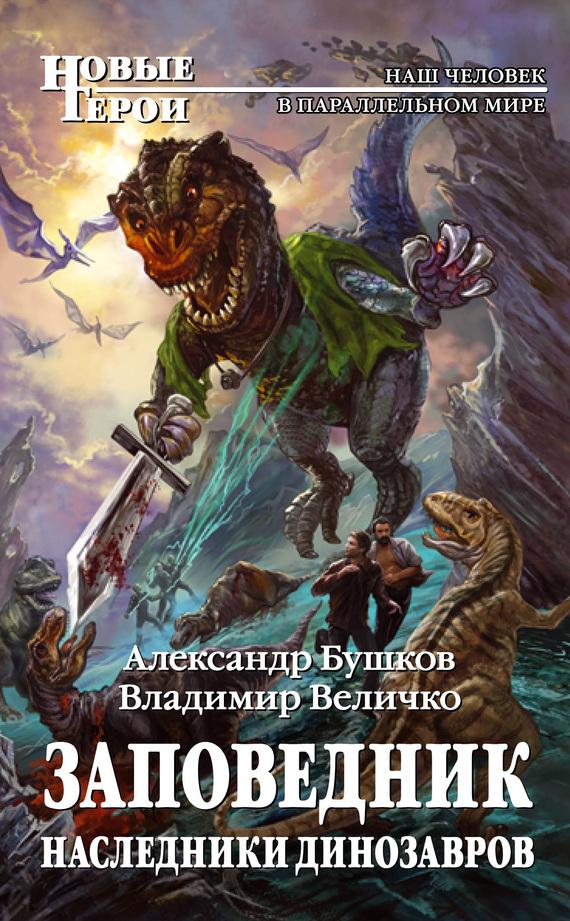Александр Бушков, Владимир Величко «Заповедник. Наследники динозавров»