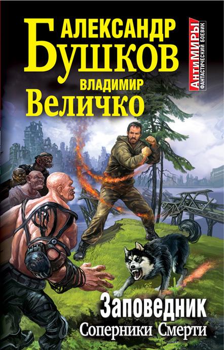 Александр Бушков, Владимир Величко «Заповедник. Соперники Смерти»