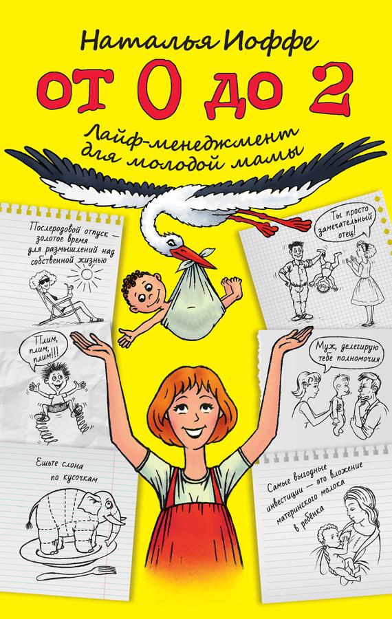 Наталья Иоффе «От 0 до 2. Лайф-менеджмент для молодой мамы»