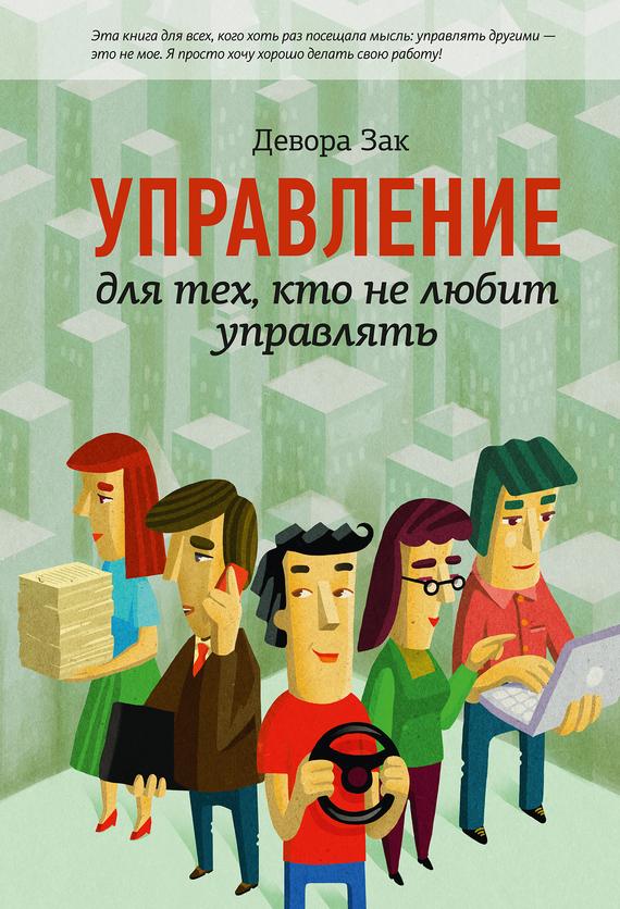 Книги по психологии как управлять людьми