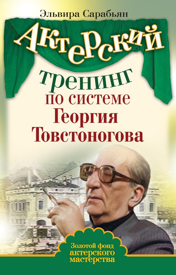 Эльвира Сарабьян «Актерский тренинг по системе Георгия Товстоногова»