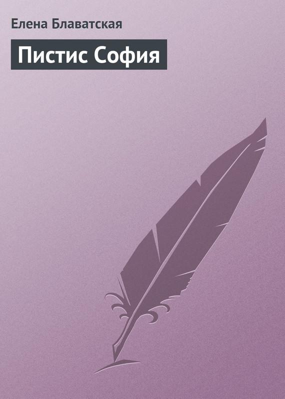 Елена Блаватская «Пистис София»