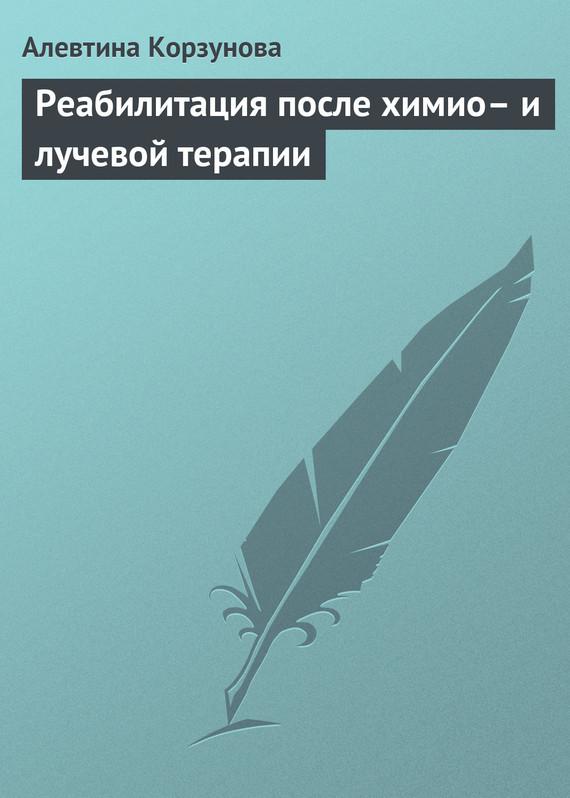 Алевтина Корзунова «Реабилитация после химио– и лучевой терапии»