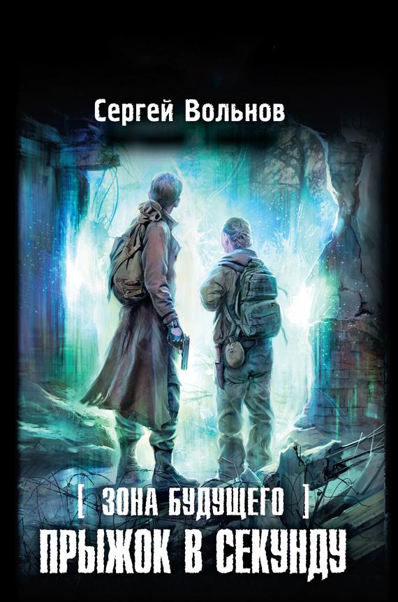 Сергей Вольнов «Прыжок в секунду»