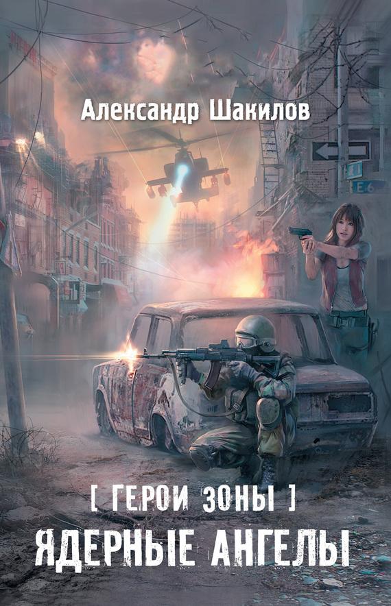 Александр Шакилов «Ядерные ангелы»