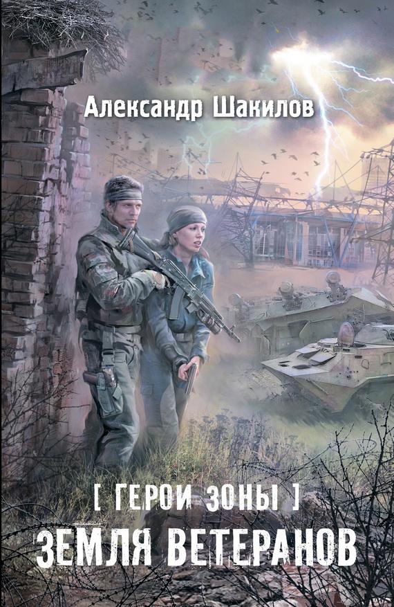 Александр Шакилов «Земля ветеранов»