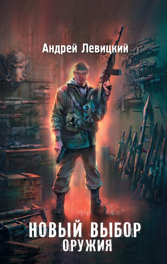 Андрей Левицкий «Новый выбор оружия»