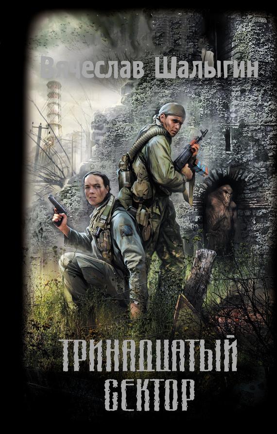 Концепт-арт по stalker - концепт арт сталкер - фотоальбомы stalker - фото и картинки из мира игр серии stalker и