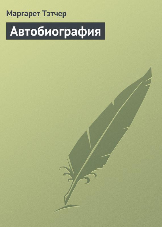 Маргарет Тэтчер «Автобиография»