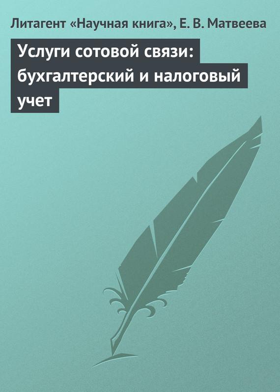 Обложка книги. Автор - Елена Матвеева