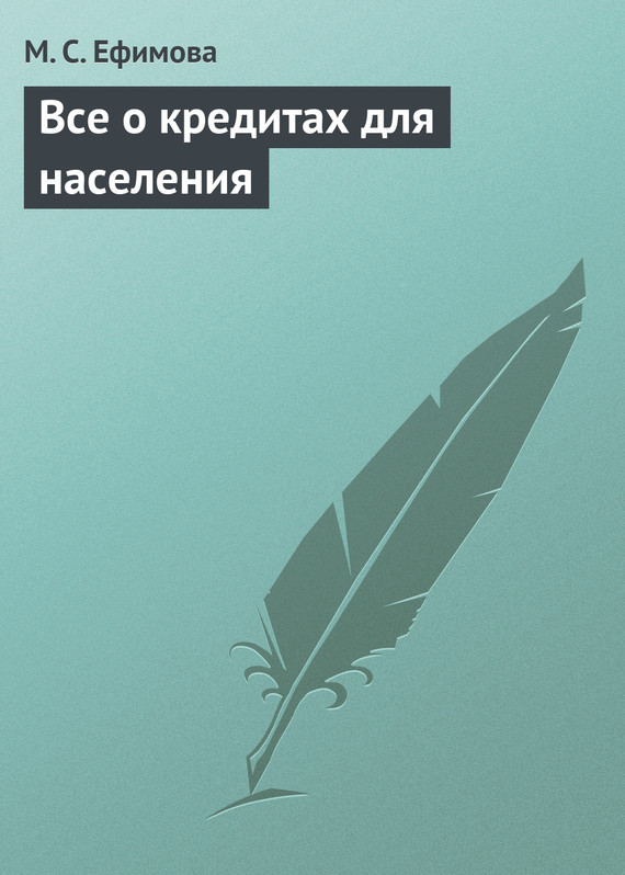 Обложка книги. Автор - Мария Ефимова