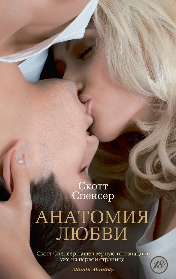 chitat-proizvedeniya-o-lyubvi-mezhdu-lesbiyankami