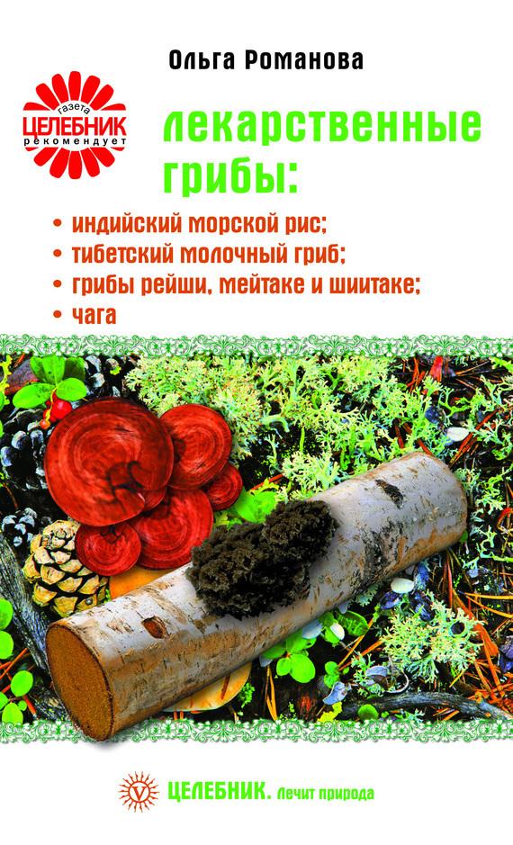 Ольга Романова «Лекарственные грибы: индийский морской рис, тибетский молочный гриб, грибы рейши, мейтаке и шиитаке, чага»
