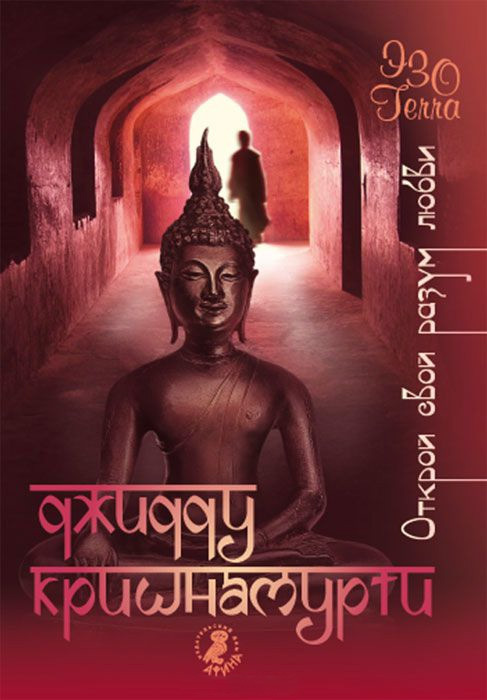 Джидду Кришнамурти «Открой свой разум любви»
