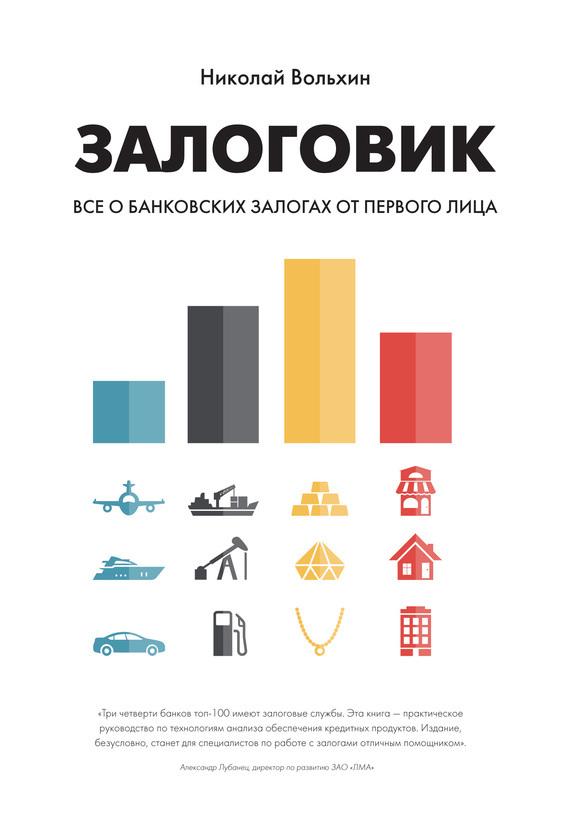 Обложка книги. Автор - Николай Вольхин
