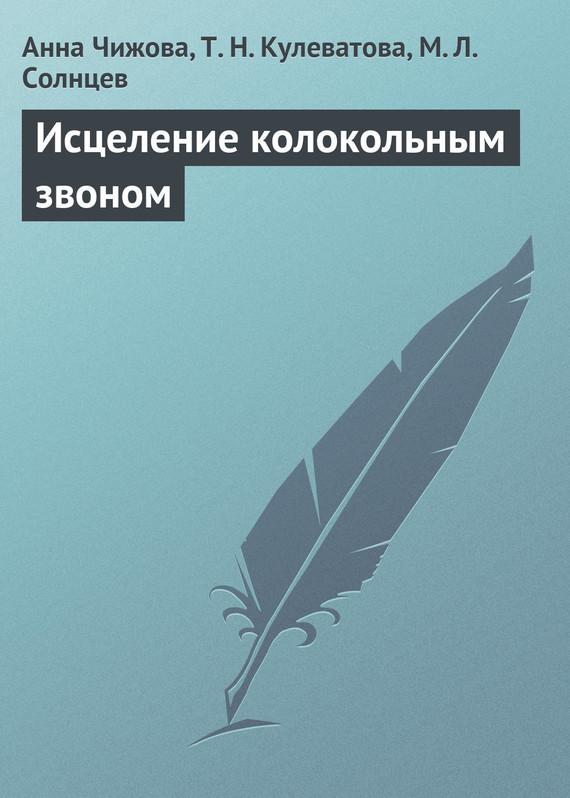 Анна Чижова, Т. Кулеватова, М. Солнцев «Исцеление колокольным звоном»