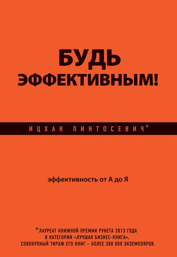 Ицхак Пинтосевич «Будь эффективным! Эффективность от А до Я»