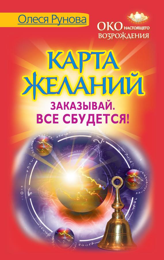 Олеся Рунова «Карта желаний. Заказывай. Все сбудется!»