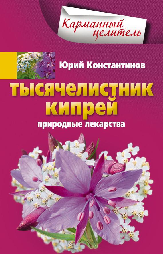 Юрий Константинов «Тысячелистник, кипрей. Природные лекарства»