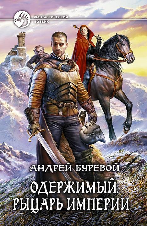 Андрей Буревой «Одержимый. Рыцарь Империи»