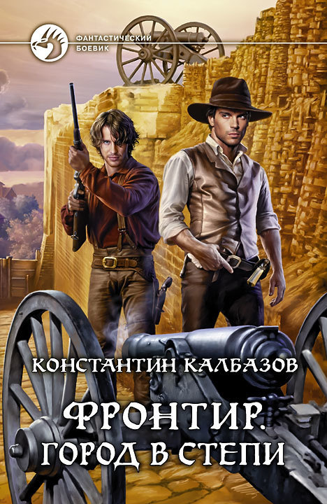 Константин Калбазов «Фронтир. Город в степи»