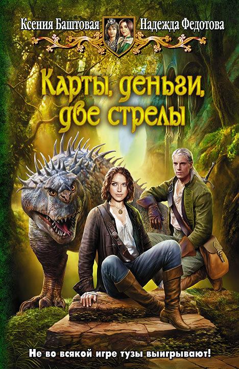 Надежда Федотова, Ксения Баштовая «Карты, деньги, две стрелы»