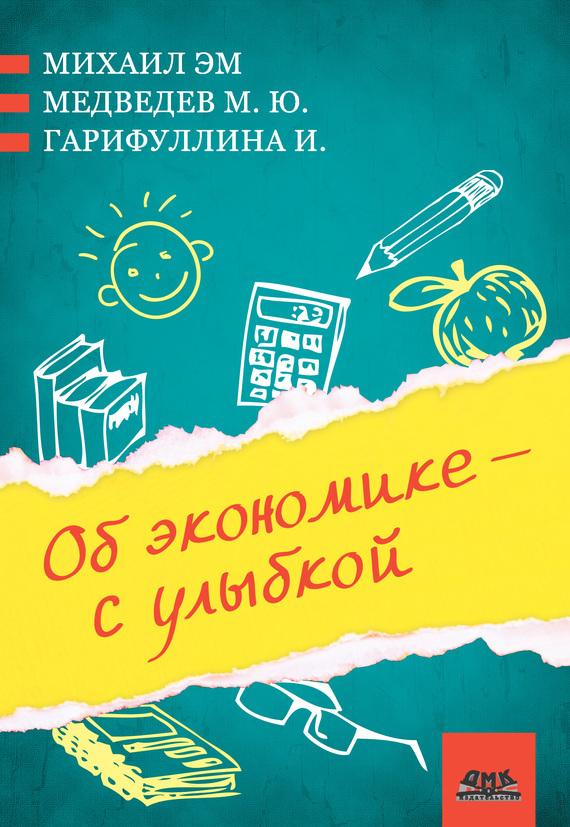 фото обложки издания Об экономике – с улыбкой (сборник)