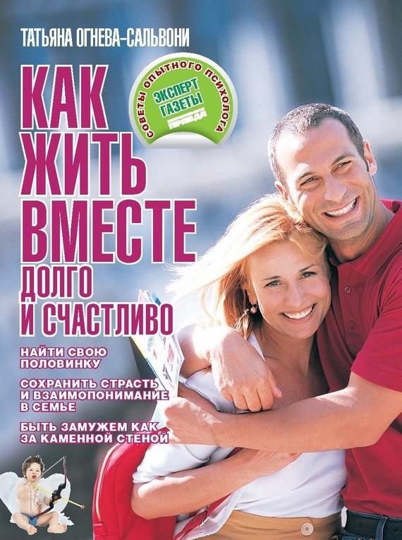 Татьяна Огнева-Сальвони «Как жить вместе долго и счастливо»