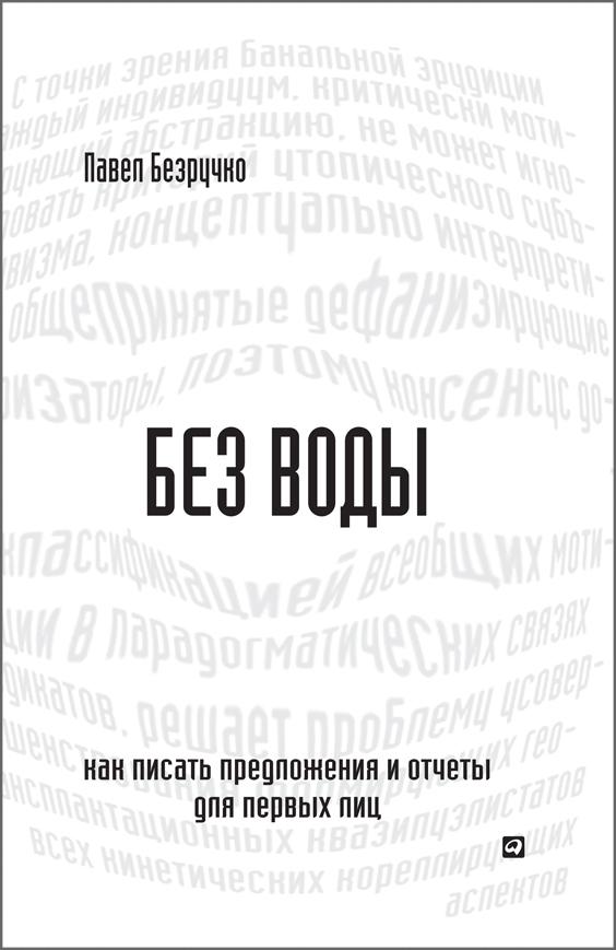 Книга Без воды. Как писать предложения и отчеты для первых лиц