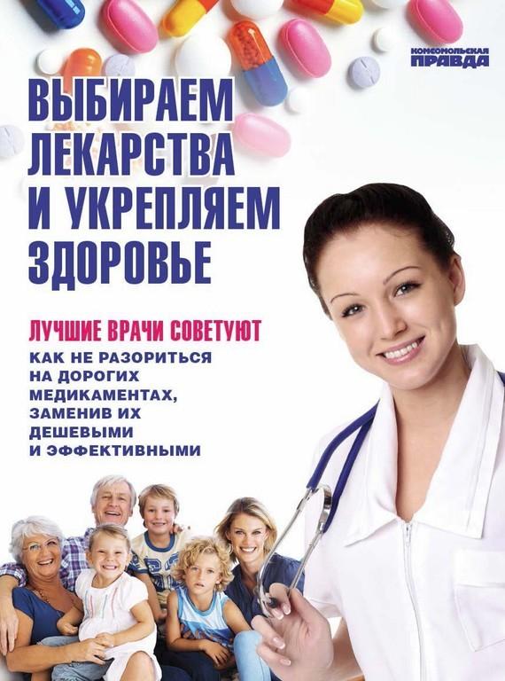 Денис Чирков, Елена Ионова «Выбираем лекарства и укрепляем здоровье»