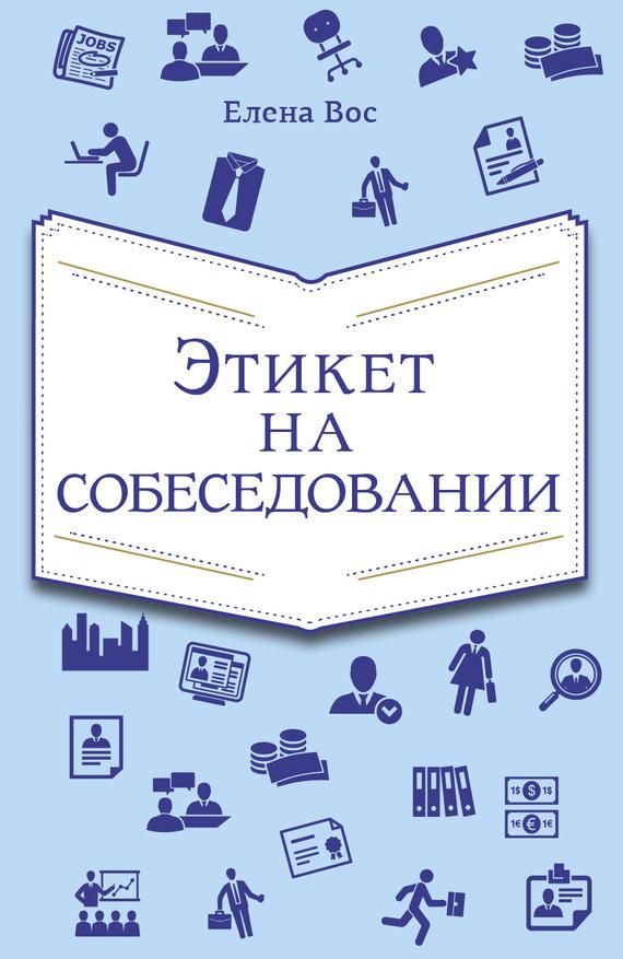 Обложка книги. Автор - Елена Вос