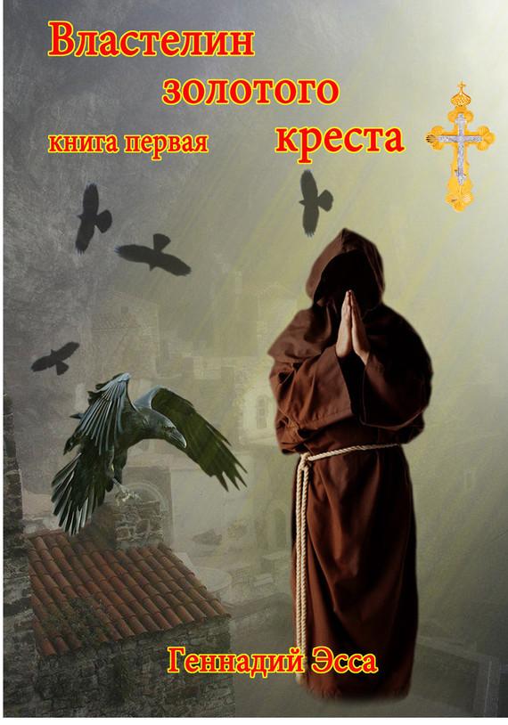 Властелин золотого креста. Книга 1