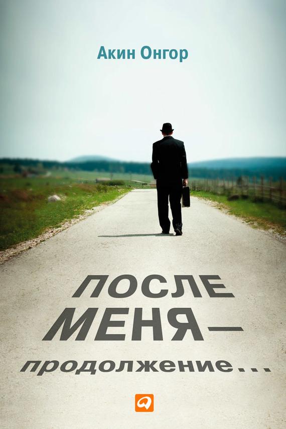 Обложка книги. Автор - Акин Онгор