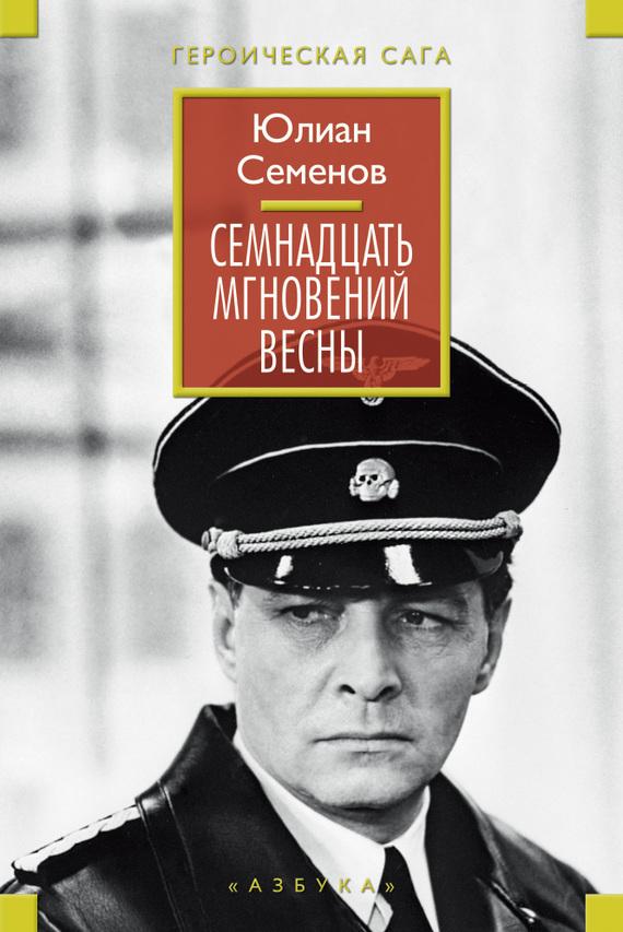 Юлиан Семенов «Семнадцать мгновений весны (сборник)»