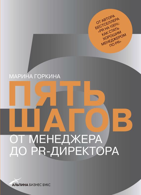 Обложка книги. Автор - Марина Горкина