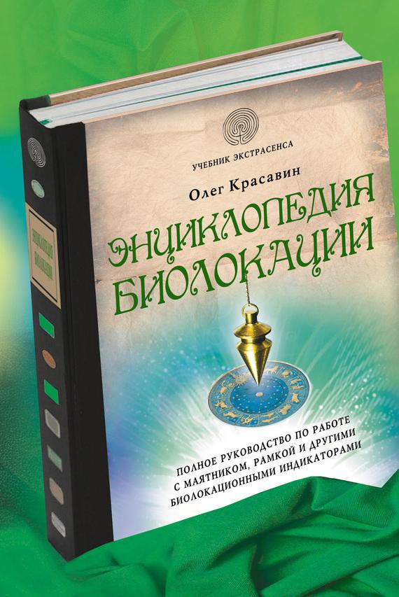 Олег Красавин «Энциклопедия биолокации»
