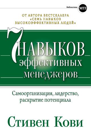 Обложка книги Семь навыков эффективных менеджеров. Самоорганизация, лидерство, раскрытие потенциала