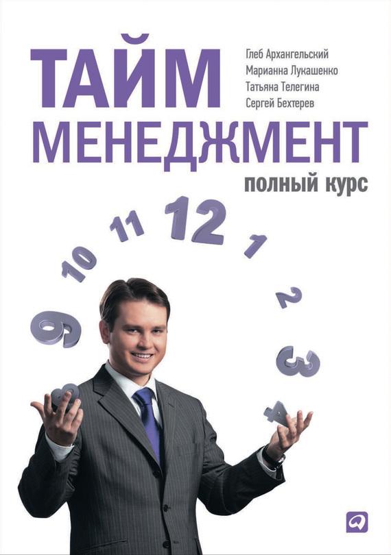 Обложка книги Тайм-менеджмент. Полный курс
