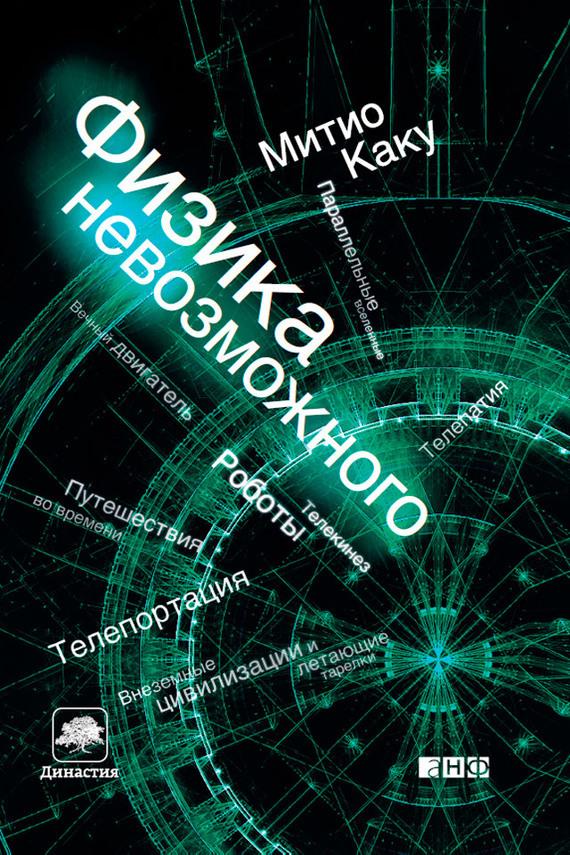 Митио Каку «Физика невозможного»