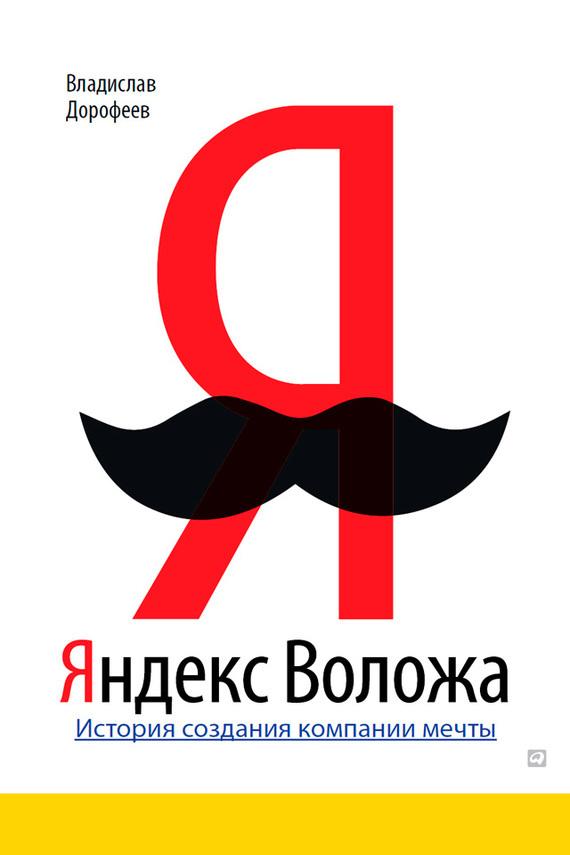 Обложка книги. Автор - Владислав Дорофеев