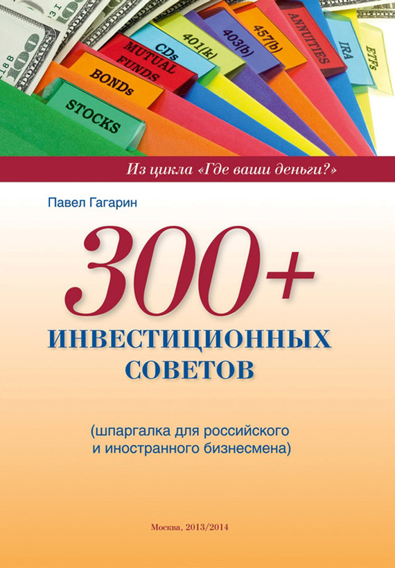 фото обложки издания 300+ инвестиционных советов
