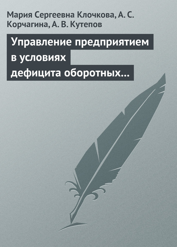 Обложка книги. Автор - Алена Корчагина