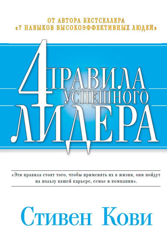 Книга 4 правила успешного лидера