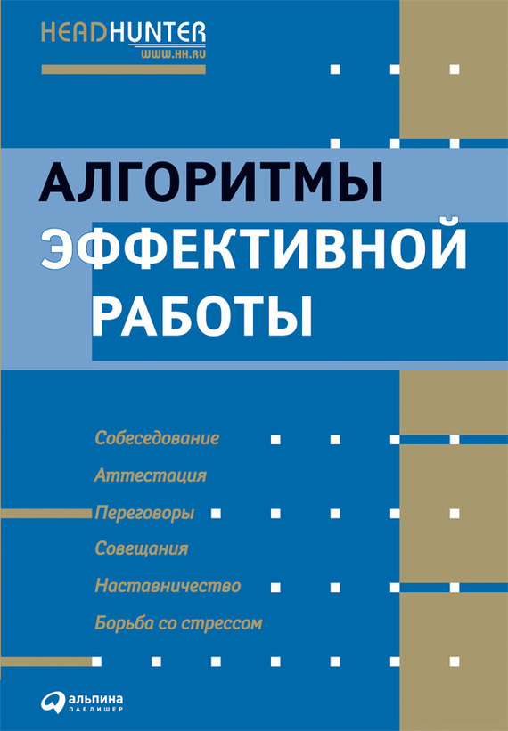 фото обложки издания Алгоритмы эффективной работы