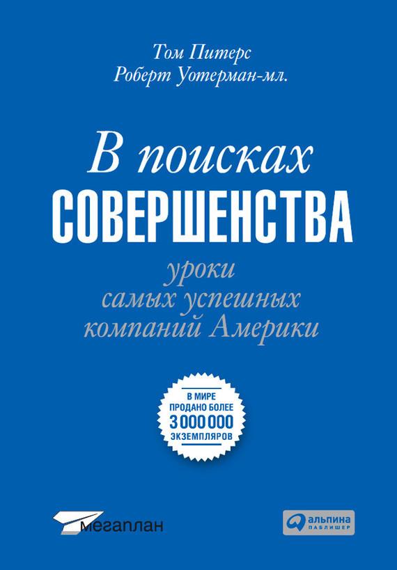 Обложка книги В поисках совершенства. Уроки самых успешных компаний Америки