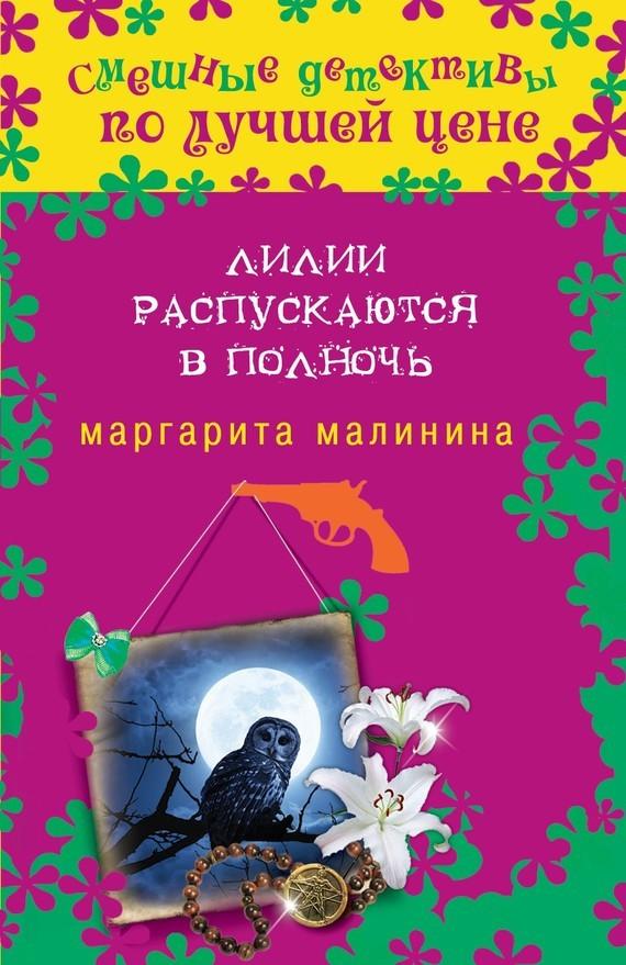 Маргарита Малинина «Лилии распускаются в полночь»