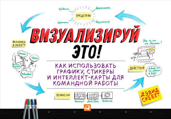 Обложка книги Визуализируй это! Как использовать графику, стикеры и интеллект-карты для командной работы